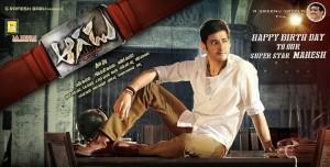 Aagadu Latest Stills (26)