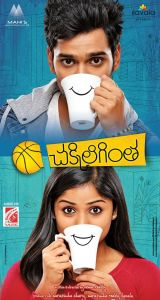 Chakkiligintha Movie posters_2