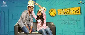 Chakkiligintha Movie posters_6