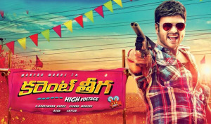 Current Theega Box Office Collection