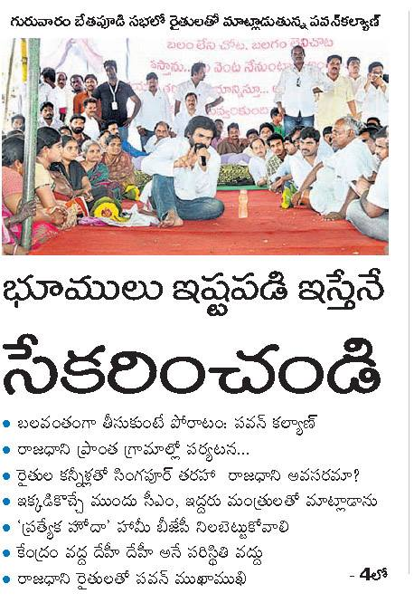 pawan kalyan tour of vijayawada