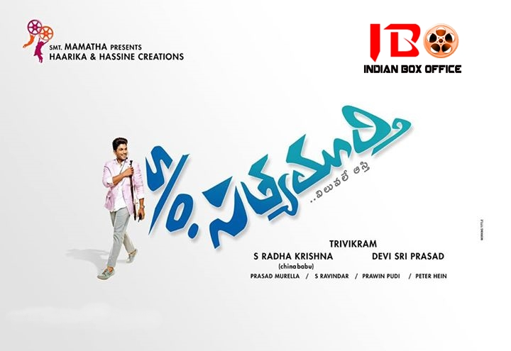 S/o Satyamurthy audio and movie release date