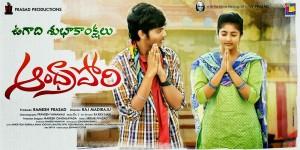 Andhrapori Movie Ugadi Wallpapers (1)