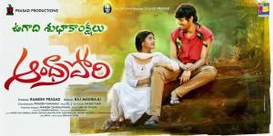Andhrapori Movie Ugadi Wallpapers (2)