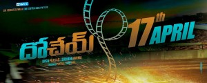 Dochay Movie Latest Wallpapers (2)