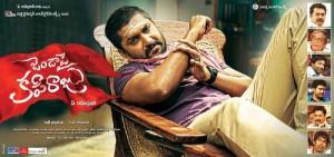 Nani-Amala-Paul-Jendapai-Kapi-Raju-Movie-Posters-10