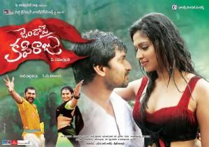 Nani-Amala-Paul-Jendapai-Kapi-Raju-Movie-Posters-6