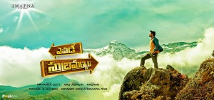 Yevade Subramanyam Movie New Wallpapers (4)