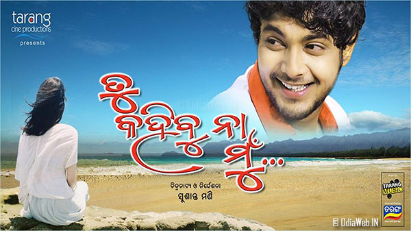 Odia-Film-Tu-Kahibu-Na-Mun-Poster-Photo-Image