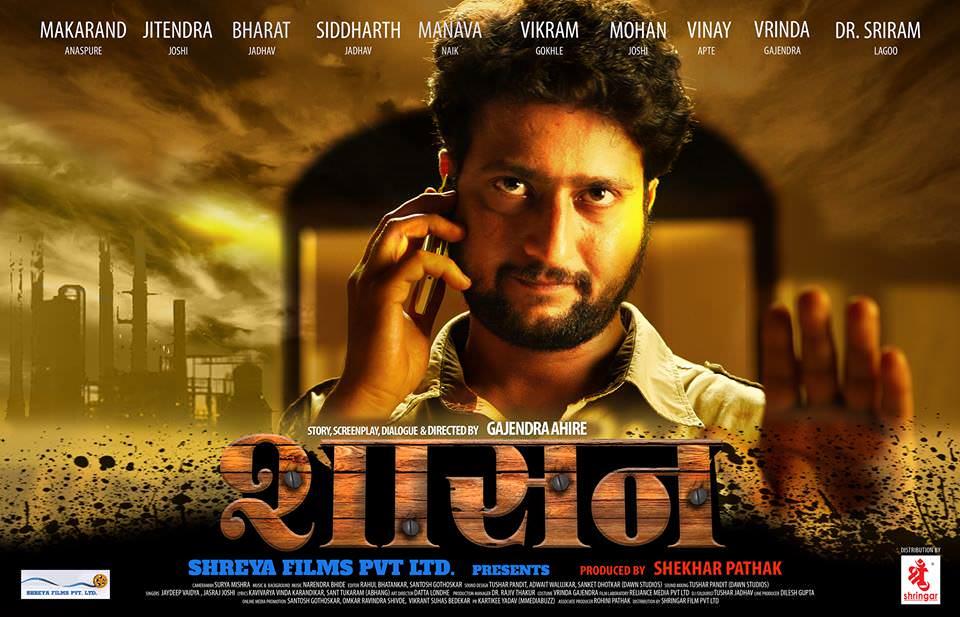 Shasan-Marathi-Movie
