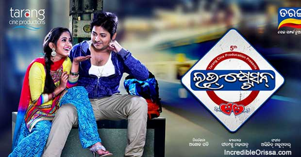 love-station-odia-movie